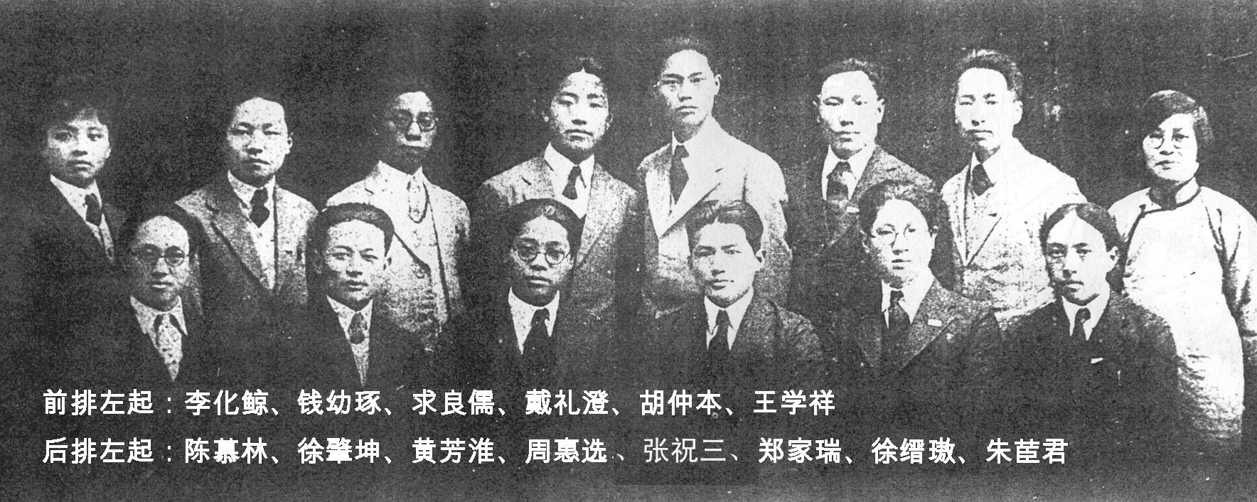1931年—蚕学系首届毕业生