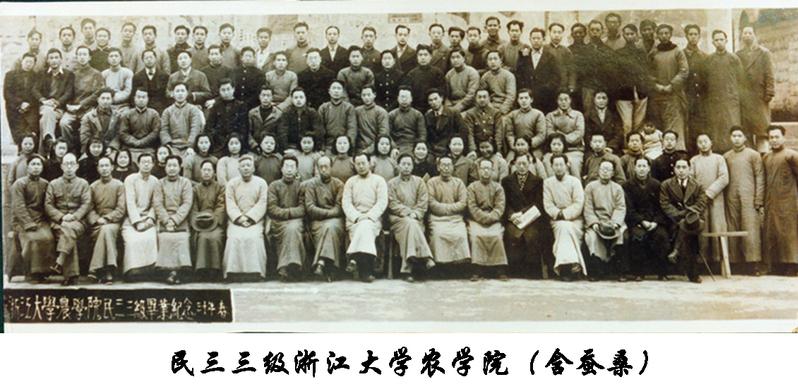 民三三级浙江大学农学院毕业留影