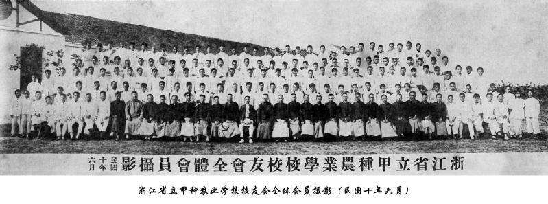 浙江省立甲种农业学校校友会全体会员摄影(民国十年六月)